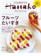 Hanako 2017年 6月8日号 No.1134 [フルーツだいすき。](Hanako)