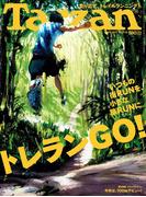 Tarzan (ターザン) 2017年 6月8日号 No.719 [トレランGO!](Tarzan)