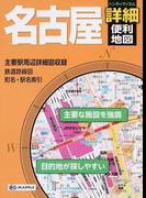名古屋詳細便利地図
