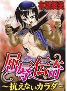 屈辱伝奇~抗えないカラダ~(8)(いけない愛恋)