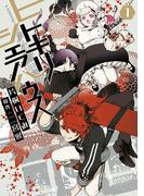 【全1-2セット】ヒトキリシェアハウス(ZERO-SUMコミックス)