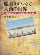 船乗りがつなぐ大西洋世界 英領植民地ボストンの船員と貿易の社会史
