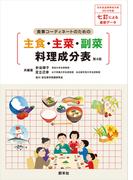 食事コーディネートのための主食・主菜・副菜料理成分表 第4版