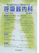 呼吸器内科 Vol.31No.5(2017May) 特集稀な呼吸器疾患:診断と治療の最前線