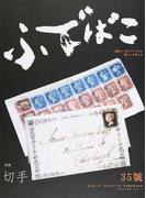 ふでばこ 道具とものづくりから暮らしを考える 35号(2017SPRING) 特集切手