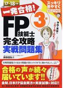 一発合格!FP技能士3級完全攻略実戦問題集 17−18年版