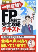 一発合格!FP技能士2級AFP完全攻略テキスト 17−18年版