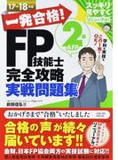 一発合格!FP技能士2級AFP完全攻略実戦問題集 17−18年版