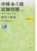 中検準4級試験問題 解答と解説 2017年版 第89・90・91回
