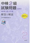 中検2級試験問題 解答と解説 2017年版 第89・90・91回