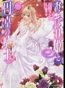 おこぼれ姫と円卓の騎士 17 新王の婚姻 (ビーズログ文庫)