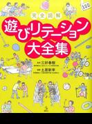遊びリテーション大全集 完全図解 (介護ライブラリー)(介護ライブラリー)