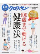 100歳まで動ける健康法