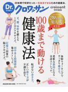 100歳まで動ける健康法 (MAGAZINE HOUSE MOOK Dr.クロワッサン)(マガジンハウスムック)