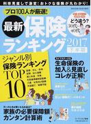 最新保険ランキング 2017下半期 プロ100人が厳選! (MAGAZINE HOUSE MOOK)(マガジンハウスムック)