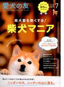 愛犬の友 2017年 07月号 [雑誌]