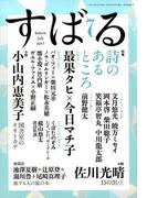 すばる 2017年 07月号 [雑誌]