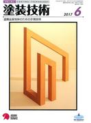 塗装技術 2017年 06月号 [雑誌]