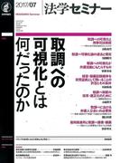 法学セミナー 2017年 07月号 [雑誌]