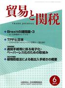 貿易と関税 2017年 06月号 [雑誌]