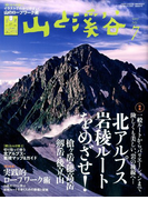 山と渓谷 2017年 07月号 [雑誌]