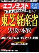 週刊 エコノミスト 2017年 6/20号 [雑誌]