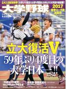 大学野球2017春季リーグ決算号 2017年 6/27号 [雑誌]
