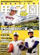 第99回全国高校野球選手権大会 2017 夏 2017年 6/24号 [雑誌]