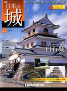 日本の城 改訂版 2017年 6/27号 [雑誌]