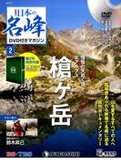 隔週刊 日本の名峰DVDつきマガジン 2017年 7/4号 [雑誌]