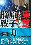 東芝原子力敗戦
