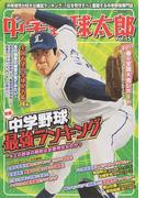 中学野球太郎 Vol.15 特集中学野球最強ランキング