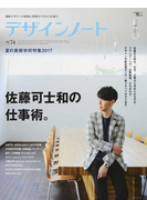 デザインノート No.74(2017) 佐藤可士和の仕事術。