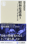 昭和史講義3 リーダーを通して見る戦争への道 (ちくま新書)(ちくま新書)