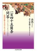 一百四十五箇条問答 法然が教えるはじめての仏教