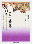 一百四十五箇条問答 法然が教えるはじめての仏教 (ちくま学芸文庫)(ちくま学芸文庫)