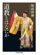 道教とはなにか (ちくま学芸文庫)(ちくま学芸文庫)