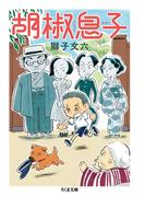 胡椒息子 (ちくま文庫)(ちくま文庫)