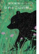 宮沢賢治コレクション 5 なめとこ山の熊