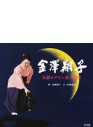 金澤翔子 伝説のダウン症の書家