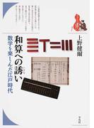 和算への誘い 数学を楽しんだ江戸時代