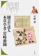 園芸の達人本草学者・岩崎灌園 (ブックレット〈書物をひらく〉)