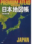 PREMIUM ATLAS日本地図帳 新訂第3版