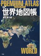 PREMIUM ATLAS世界地図帳 新訂第3版