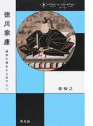 徳川家康 境界の領主から天下人へ (中世から近世へ)