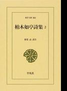 柏木如亭詩集 2 (東洋文庫)(東洋文庫)