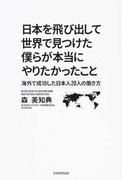 日本を飛び出して世界で見つけた僕らが本当にやりたかったこと 海外で成功した日本人20人の働き方