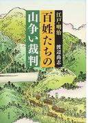 江戸・明治百姓たちの山争い裁判