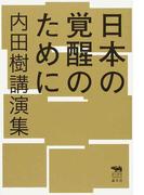 日本の覚醒のために 内田樹講演集 (犀の教室)