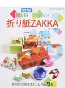 使える!かわいい!折り紙ZAKKA 身の回りの紙を活かした作品73点 改訂版